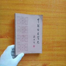 中国哲学简史  1985年一版一印【有藏书者签名】