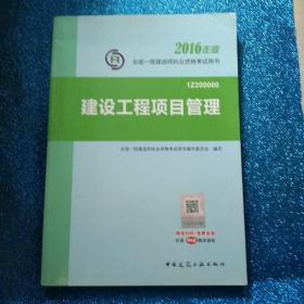 2016年版全国一级建造师执业资格考试用书:建筑工程项目管理