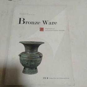 中国古董拍卖精华:铜器(英文版)
