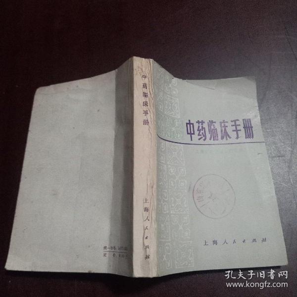 中药临床手册