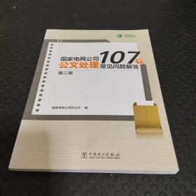 国家电网公司公文处理107个常见问题解答(第2版)