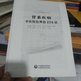 肾系疾病中医特色外治254法(当代中医外治临床丛书)  没有书皮
