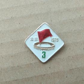 中华人民共和国第三届运动会徽章