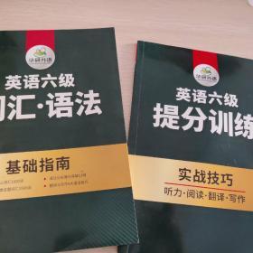 华研外语 英语六级《词汇语法基础指南》《提分训练实战技巧》两本合售