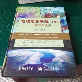 地理信息系统(下):管理与应用(第2版)