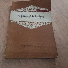 哲学名词解释藏文