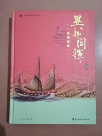 异趣同辉 : 广东省博物馆藏清代外销艺术精品集