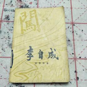 李自成(中册第二卷)