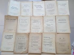 人民日报活页文选 1967年、1968年、1972年(27份合售)