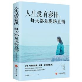 人生没有彩排,每天都是现场直播❤ 乔子青 吉林文史出版社9787547260555✔正版全新图书籍Book❤