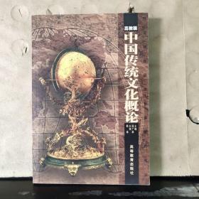 中国传统文化概论(高教版)