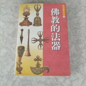 佛教小百科:佛教的法器
