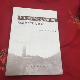 中国共产党延安时期政治社会文化史论