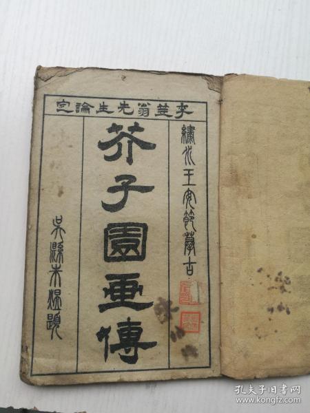 芥子园画传初集卷二,树谱
