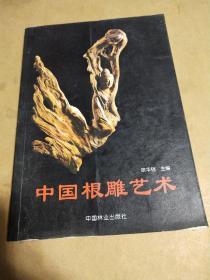 中国根雕艺术