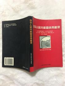 1993年中国大百科全书出版社出版发行《中华人民共和国货币图录》一版一印,32开本,铜版纸全彩图印刷,品如图,25包邮。