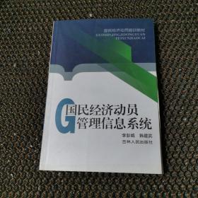 国民经济动员管理信息系统