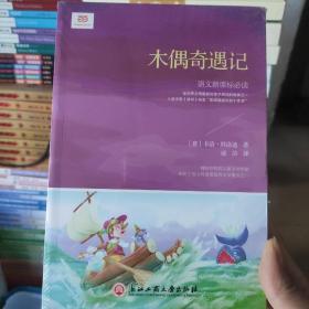 木偶奇遇记(新课标 浙大文学博士、青年翻译家凌喆译)