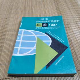 上海市对外经济贸易统计年鉴.1997