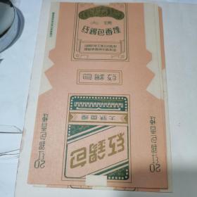 大号红锡包 香烟 国营青岛卷烟厂(未用新标)