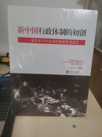 新中国行政体制的初创—周恩来与中央政府筹建管理述论