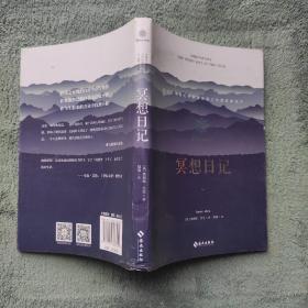 冥想日记:叙述了如何掌控自己的头脑,如何获取平静心灵的真理,分享了在内心寻求人生不同阶段答案的方法。