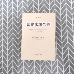 法律法规全书 第五版