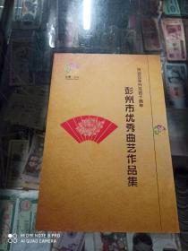 彭州市优秀曲艺作品集  庆祝改革开放四十周年