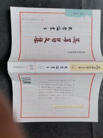 吴其昌文集-史学论丛(上下)(肆)
