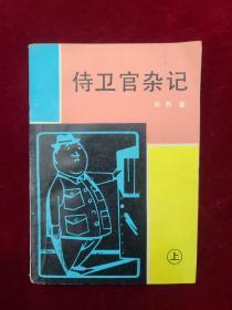 侍卫官杂记(上)