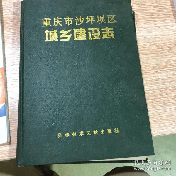 重庆市沙坪坝区城乡建设志