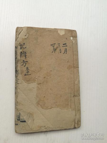 木刻,钦定协纪辨方书卷二十一卷二十二卷二十三合订厚本