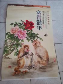 挂历2016年(猴年富贵)