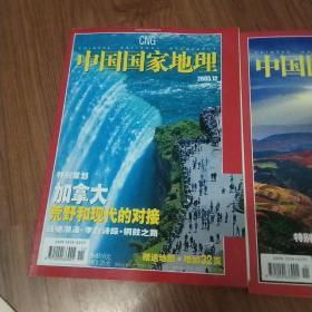 中国国家地理2005.6.7.8.9.11.12期6册合售附地图