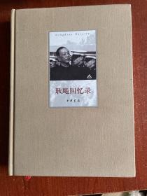 耿飚回忆录(一版一印)
