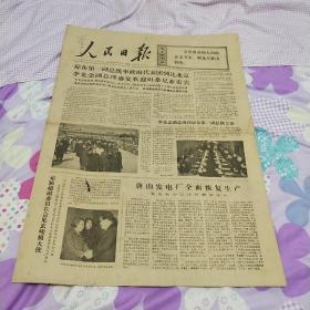 人民日报1976.12.8一张4面