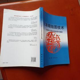 日本蜡烛图技术——古老东方投资术的现代指南、日本蜡烛图技术新解、日本蜡烛图教程  三册合售