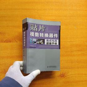贴片模数转换器件集成电路速查手册【内页干净】