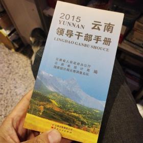 【一版一印】2015云南领导干部手册  云南省人民政府  云南人民出版社9787222132665