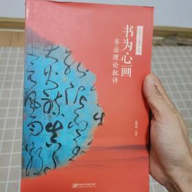 中国书法通识丛书:书为心画—书法理论批评(一版一印)
