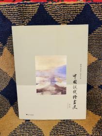 中国现代绘画史(第三卷)