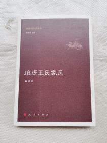 琅玡王氏家风(中国名门家风丛书)
