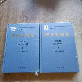 中华民国史,第九卷1937-1941,上下册