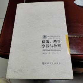 儒家基督宗教与救赎