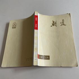 朝霞(上海文艺丛刊)