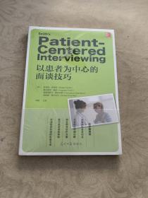 《以患者为中心的面谈技巧》