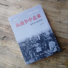 从战争中走来(张爱萍人生记录)(修订版):两代军人的对话