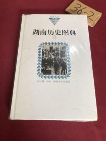 湖湘文库  湖南历史图典三