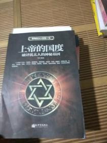 上帝的国度:破译犹太人的神秘基因