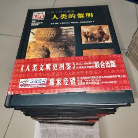 人类文明史图鉴24本全  吉林美术出版社